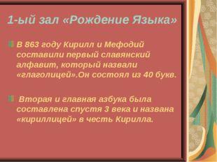1-ый зал «Рождение Языка» В 863 году Кирилл и Мефодий составили первый славян