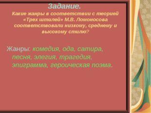Задание. Какие жанры в соответствии с теорией «Трех штилей» М.В. Ломоносова