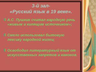 3-й зал- «Русский язык в 19 веке». А.С. Пушкин считал народную речь «живым и
