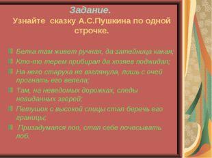 Задание. Узнайте сказку А.С.Пушкина по одной строчке. Белка там живет ручная,