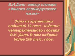 В.И.Даль- автор словаря «Живого великорусского языка» Одно из крупнейших соб