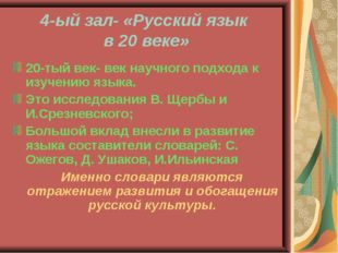 4-ый зал- «Русский язык в 20 веке» 20-тый век- век научного подхода к изучени