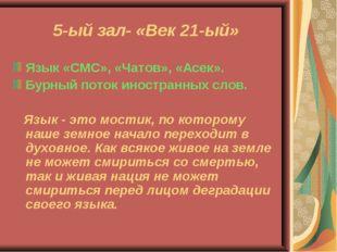 5-ый зал- «Век 21-ый» Язык «СМС», «Чатов», «Асек». Бурный поток иностранных с