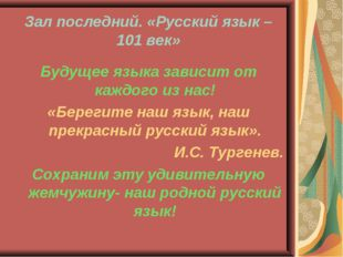 Зал последний. «Русский язык – 101 век» Будущее языка зависит от каждого из н