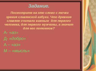 Задание. Посмотрите на это слово с точки зрения славянской азбуки. Что древн