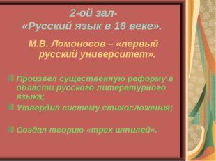 2-ой зал- «Русский язык в 18 веке». М.В. Ломоносов – «первый русский универси