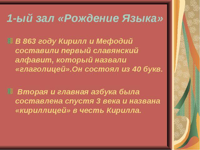 1-ый зал «Рождение Языка» В 863 году Кирилл и Мефодий составили первый славян...