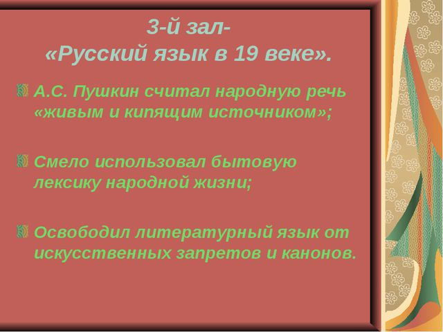 3-й зал- «Русский язык в 19 веке». А.С. Пушкин считал народную речь «живым и...
