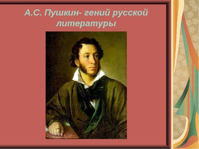 А.С. Пушкин- гений русской литературы