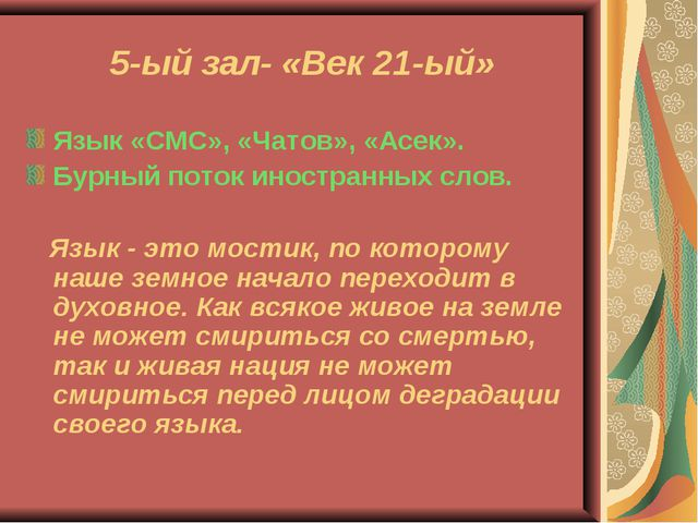 5-ый зал- «Век 21-ый» Язык «СМС», «Чатов», «Асек». Бурный поток иностранных с...