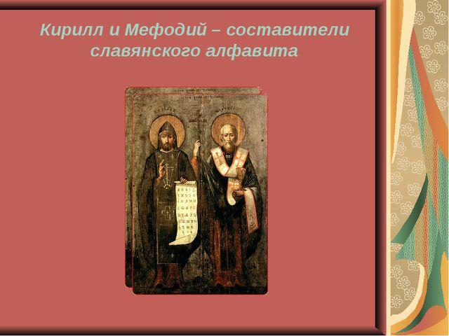 Кирилл и Мефодий – составители славянского алфавита