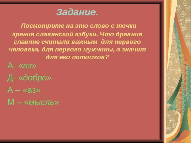 Задание. Посмотрите на это слово с точки зрения славянской азбуки. Что древн...