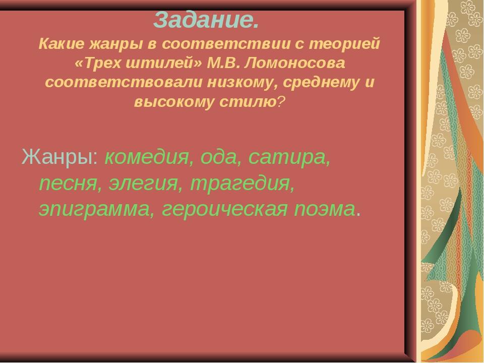 Задание. Какие жанры в соответствии с теорией «Трех штилей» М.В. Ломоносова...