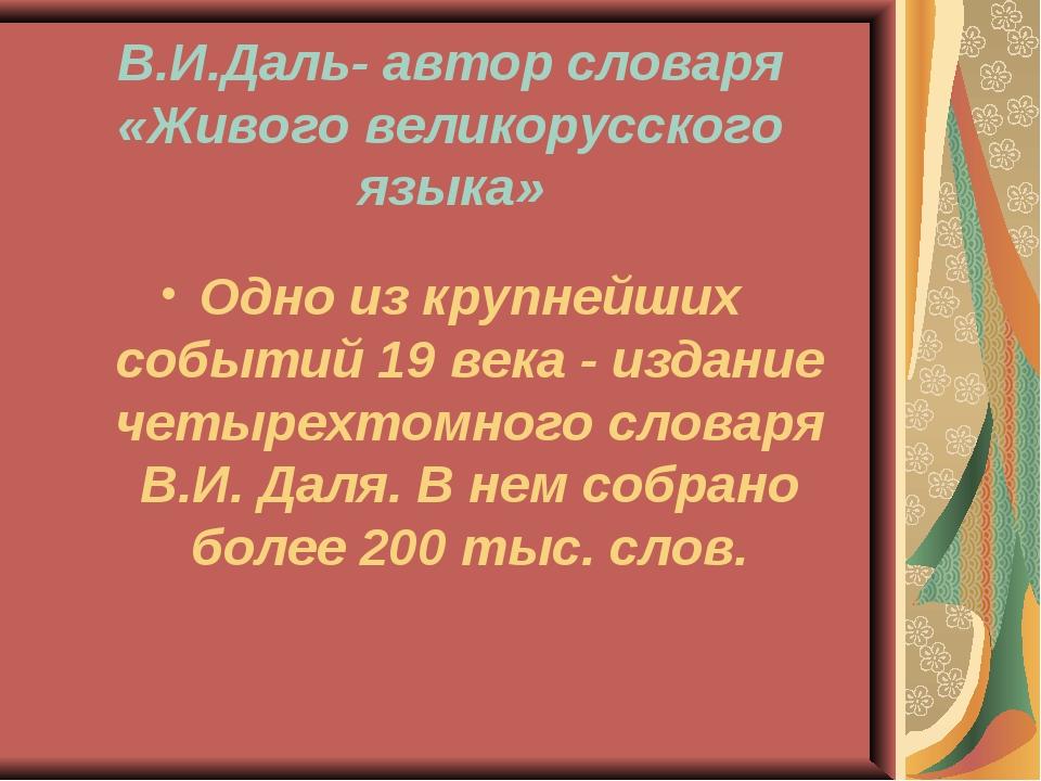 В.И.Даль- автор словаря «Живого великорусского языка» Одно из крупнейших соб...