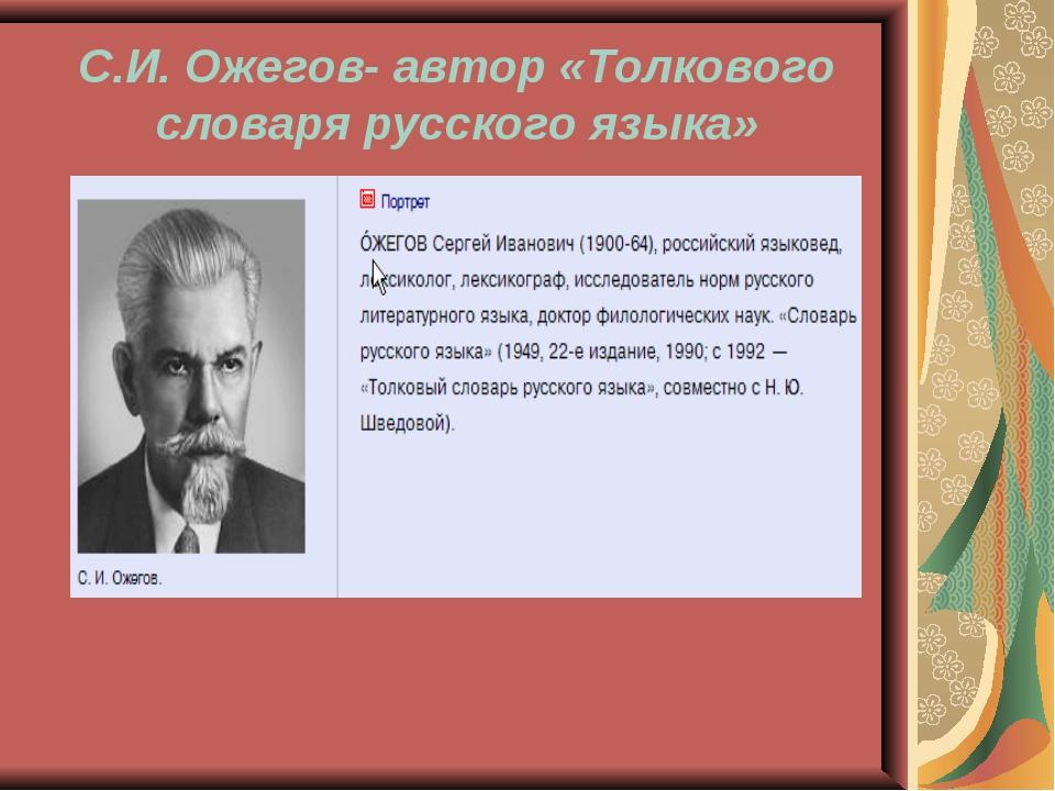 С.И. Ожегов- автор «Толкового словаря русского языка»
