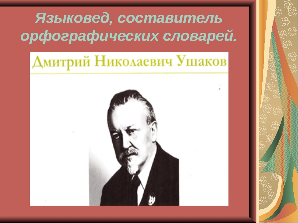 Языковед, составитель орфографических словарей.