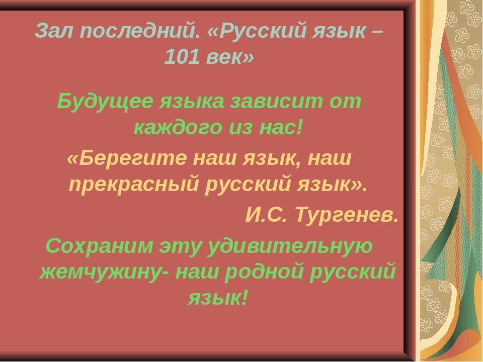 Зал последний. «Русский язык – 101 век» Будущее языка зависит от каждого из н...