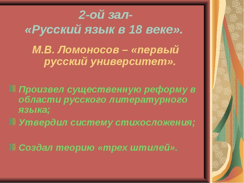 2-ой зал- «Русский язык в 18 веке». М.В. Ломоносов – «первый русский универси...