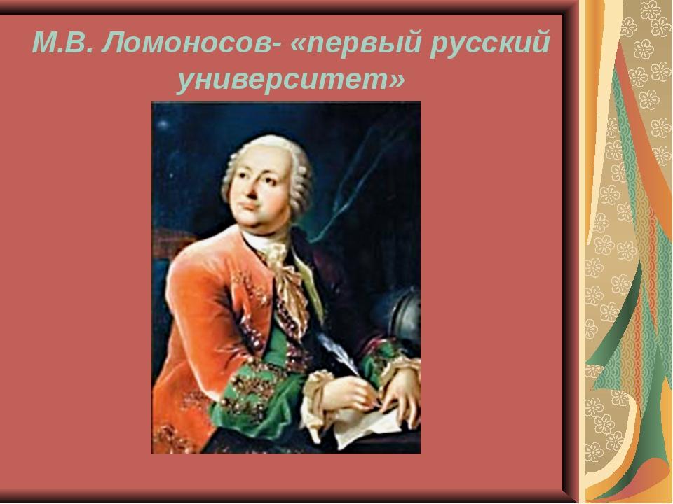 М.В. Ломоносов- «первый русский университет»