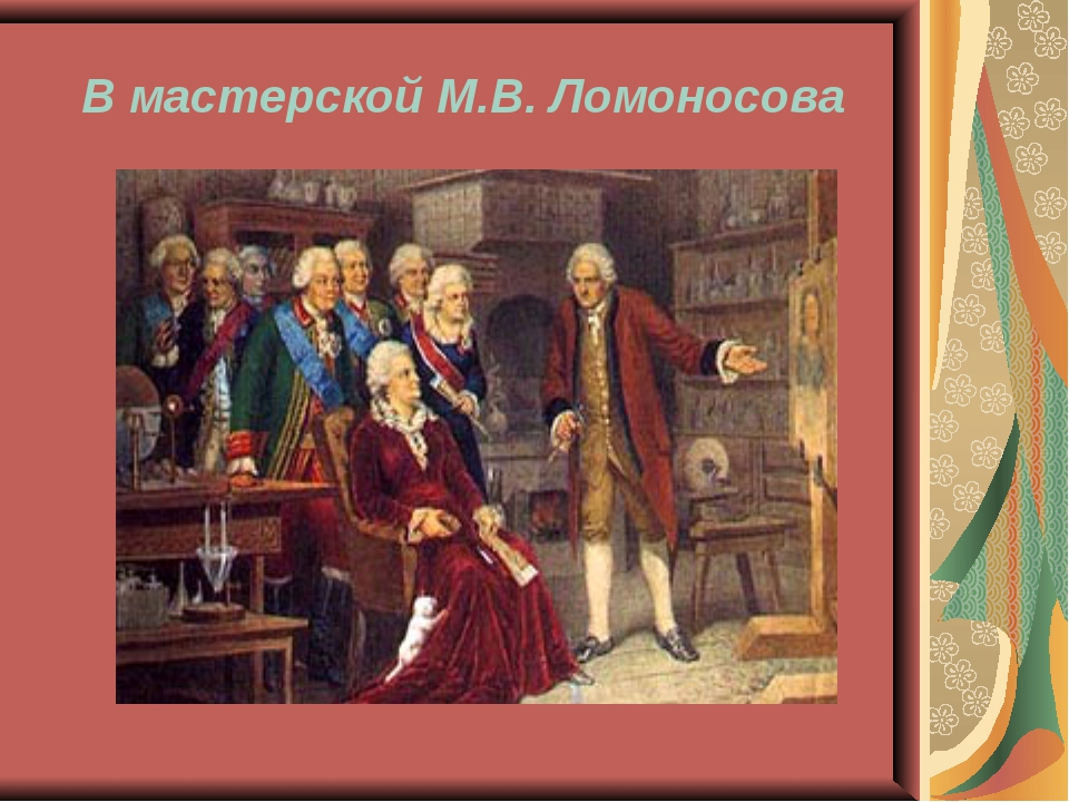 В мастерской М.В. Ломоносова