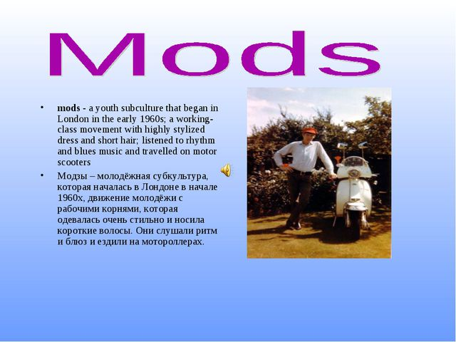 mods - a youth subculture that began in London in the early 1960s; a working-...