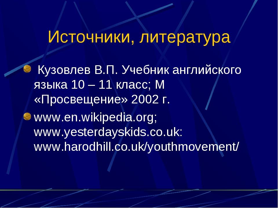 Источники, литература Кузовлев В.П. Учебник английского языка 10 – 11 класс;...