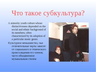 Что такое субкультура? A minority youth culture whose distinctiveness depende