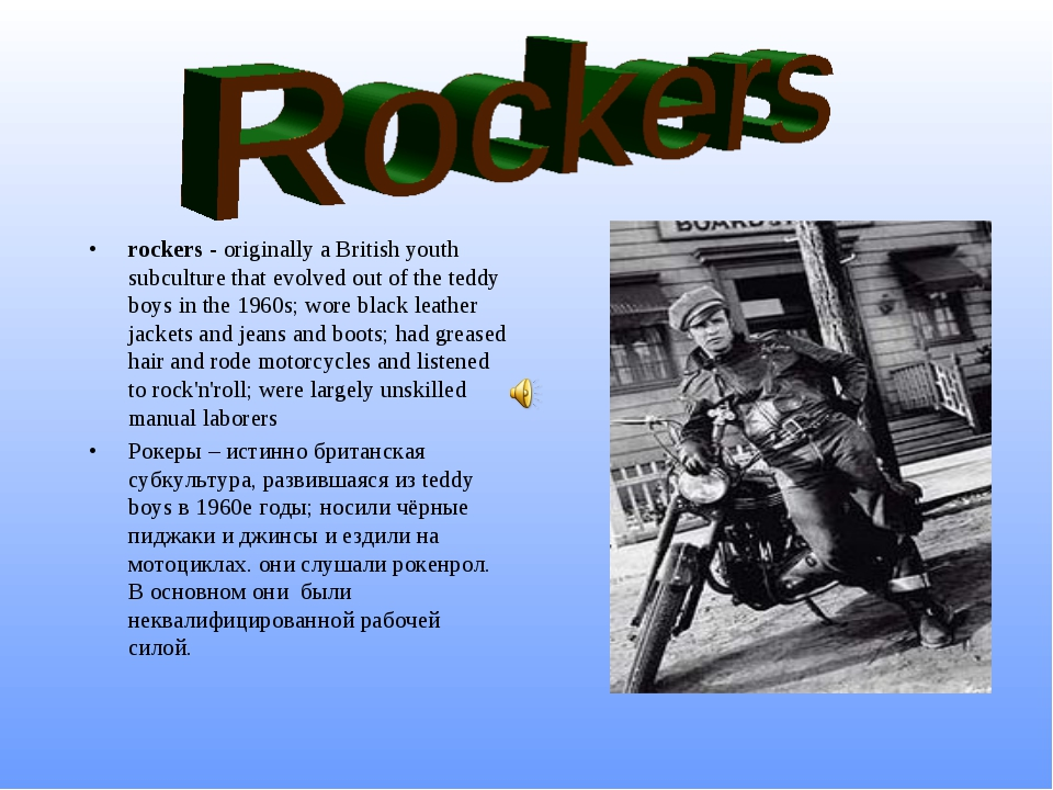 rockers - originally a British youth subculture that evolved out of the teddy...