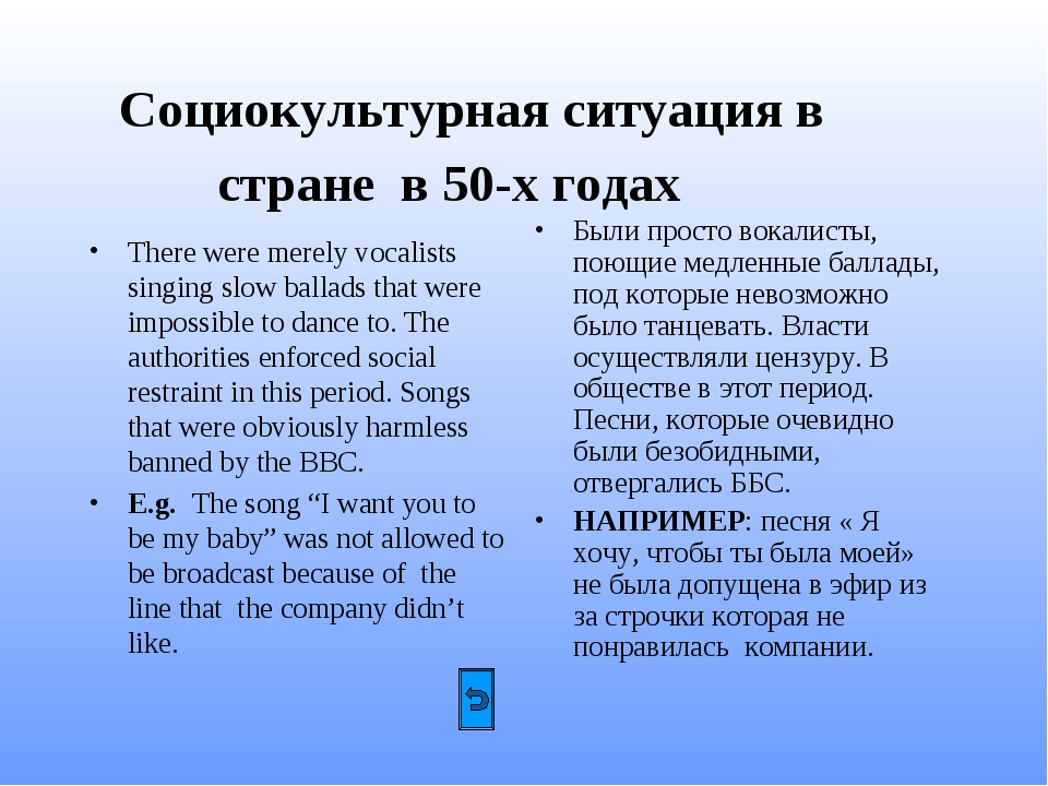 Социокультурная ситуация в стране в 50-х годах There were merely vocalists si...