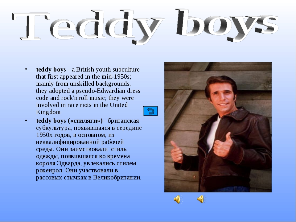 teddy boys - a British youth subculture that first appeared in the mid-1950s;...