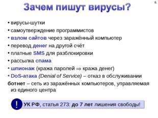 * вирусы-шутки самоутверждение программистов взлом сайтов через заражённый ко