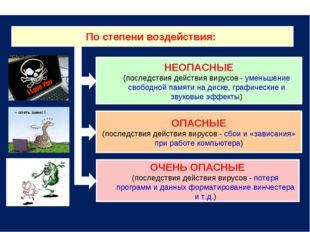 По степени воздействия: НЕОПАСНЫЕ (последствия действия вирусов - уменьшение