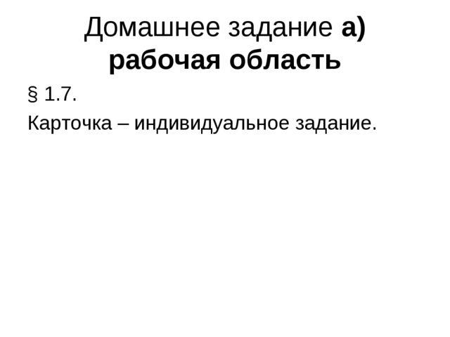 Домашнее задание а) рабочая область § 1.7. Карточка – индивидуальное задание.
