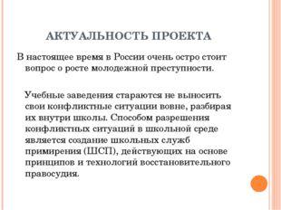АКТУАЛЬНОСТЬ ПРОЕКТА В настоящее время в России очень остро стоит вопрос о ро