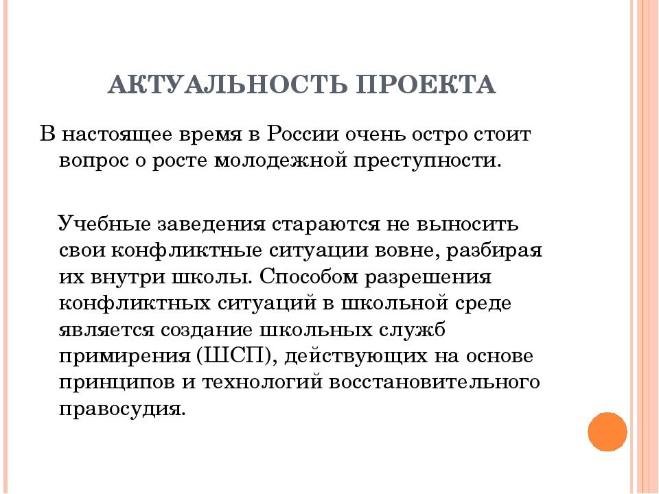 АКТУАЛЬНОСТЬ ПРОЕКТА В настоящее время в России очень остро стоит вопрос о ро...
