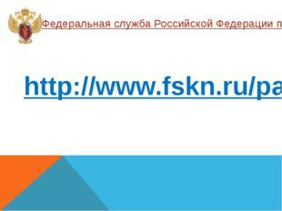 Федеральная служба Российской Федерации по контролю за оборотом наркотиков ht