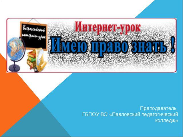 Преподаватель ГБПОУ ВО «Павловский педагогический колледж»