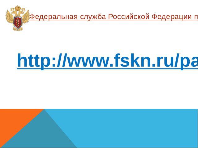 Федеральная служба Российской Федерации по контролю за оборотом наркотиков ht...