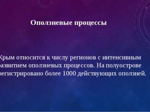 Оползневые процессы Крым относится к числу регионов с интенсивным развитием о