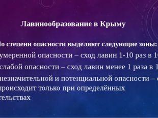 Лавинообразование в Крыму По степени опасности выделяют следующие зоны: 1.Зон