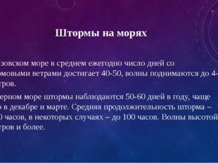 Штормы на морях На Азовском море в среднем ежегодно число дней со штормовыми