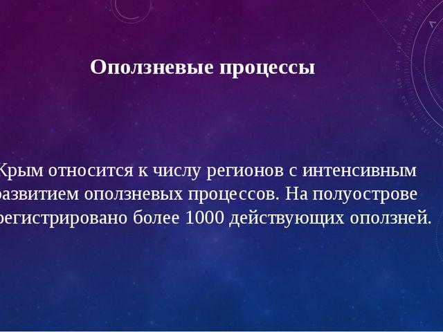 Оползневые процессы Крым относится к числу регионов с интенсивным развитием о...