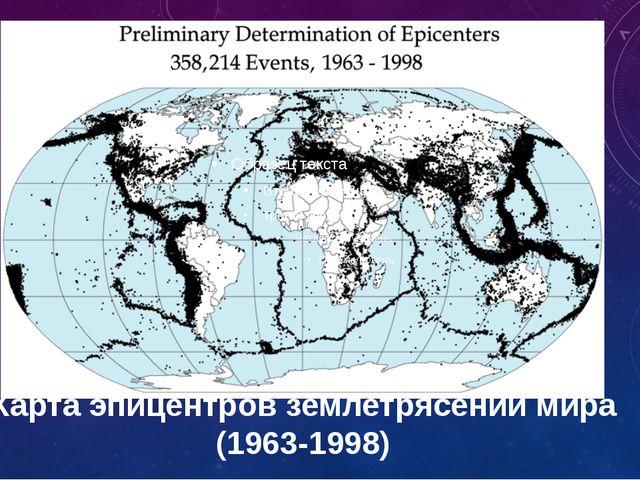 Карта эпицентров землетрясений мира (1963-1998)