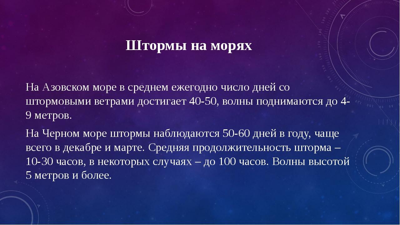 Штормы на морях На Азовском море в среднем ежегодно число дней со штормовыми...