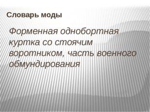 Словарь моды Форменная однобортная куртка со стоячим воротником, часть военно