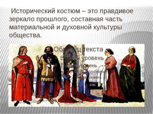 Исторический костюм – это правдивое зеркало прошлого, составная часть матери