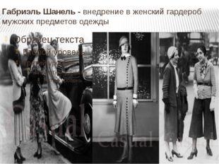 Габриэль Шанель - внедрение в женский гардероб мужских предметов одежды
