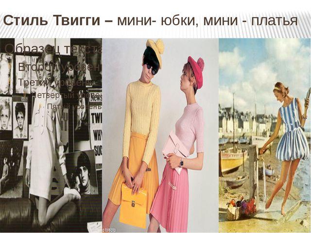 Стиль Твигги – мини- юбки, мини - платья