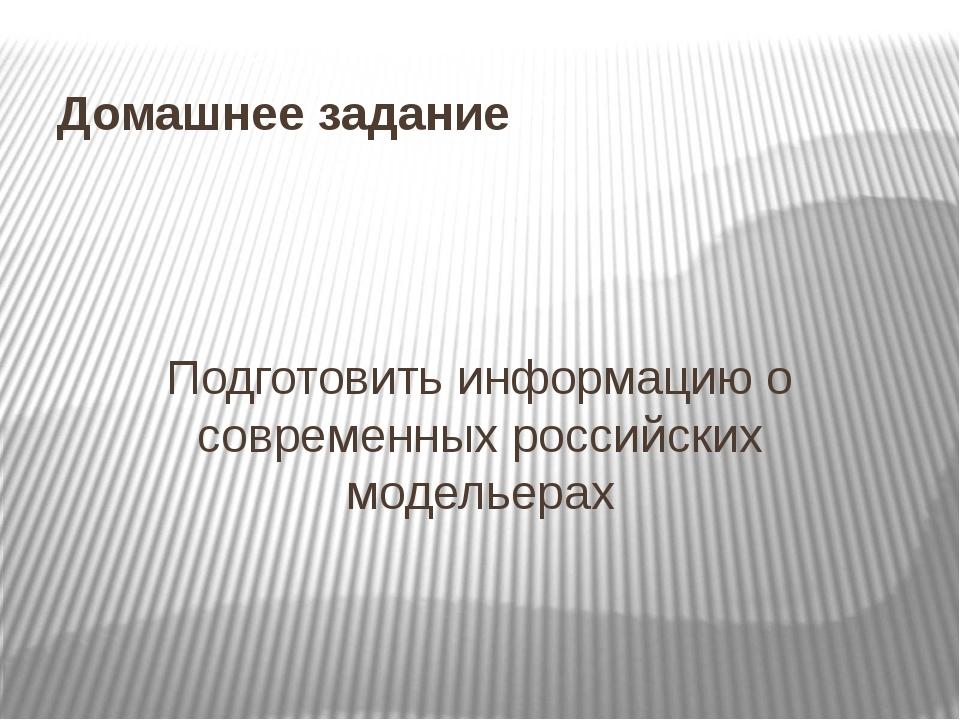 Домашнее задание Подготовить информацию о современных российских модельерах