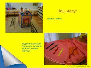 Наш досуг Дидактическая юбка (шнуровка, пуговицы, карманы, клепки, липучки)